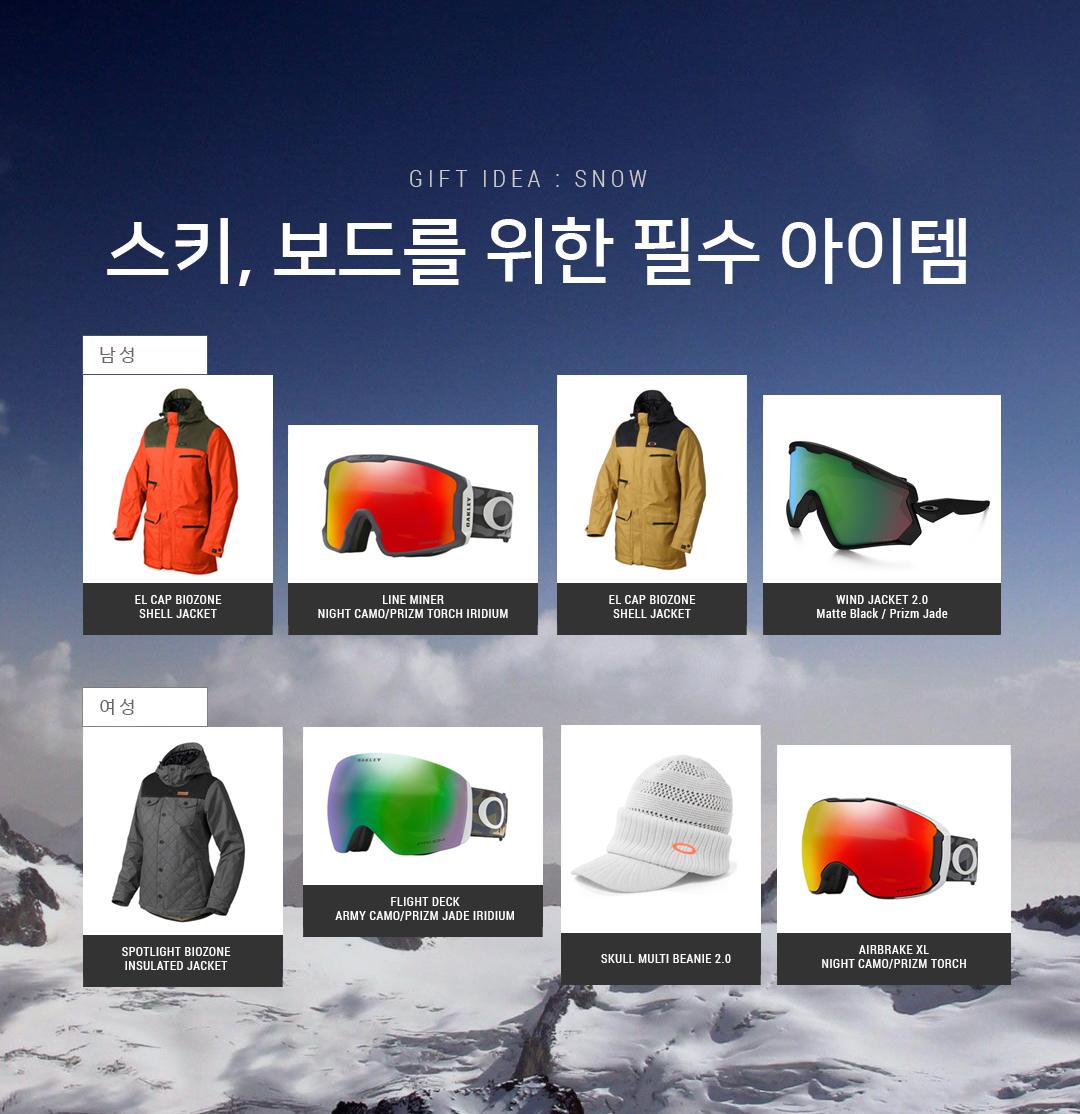 스키,스노우보드를 위한 필수 아이템