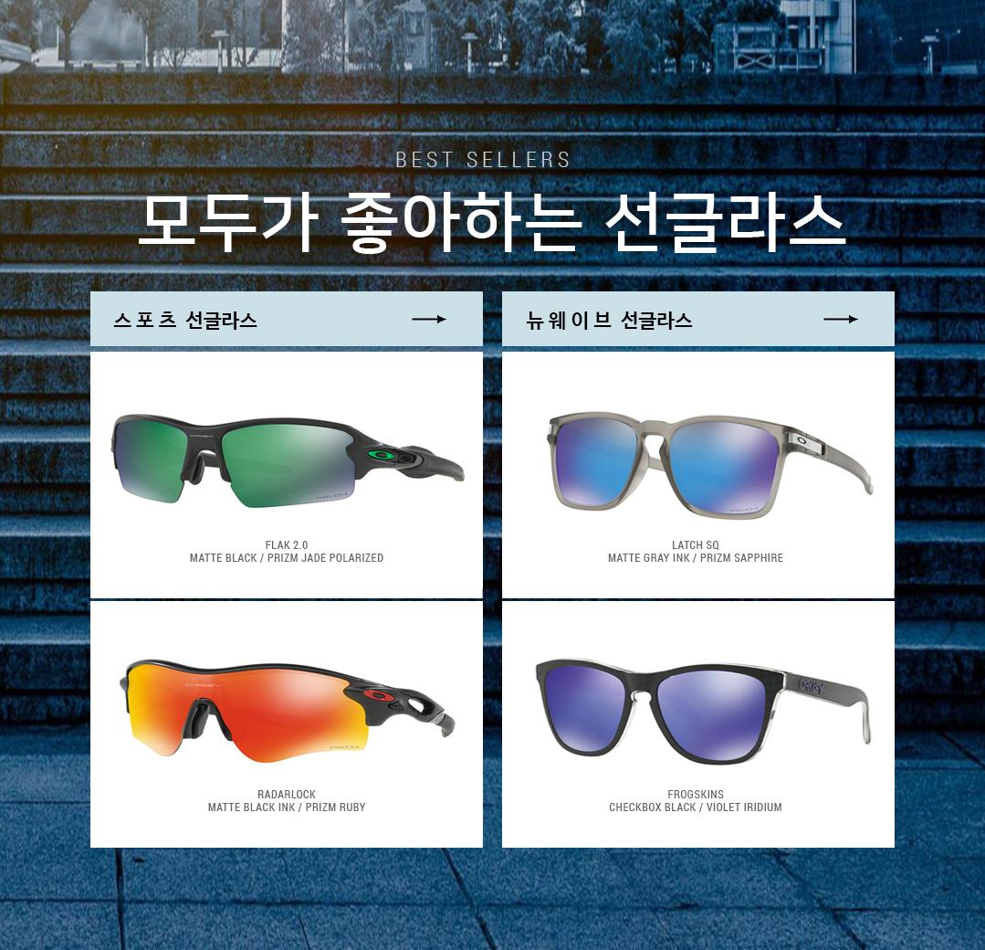 모두가 좋아하는 선글라스