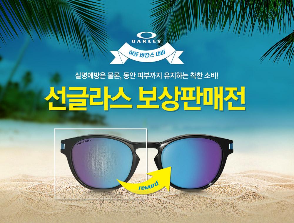 선글라스 보상판매전